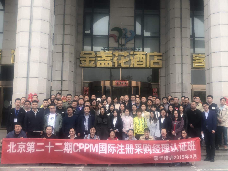 2019年4月注册采购经理CPPM认证培训北京班期